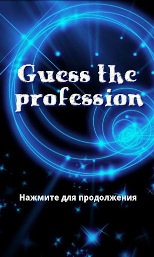 Guess the profession RU