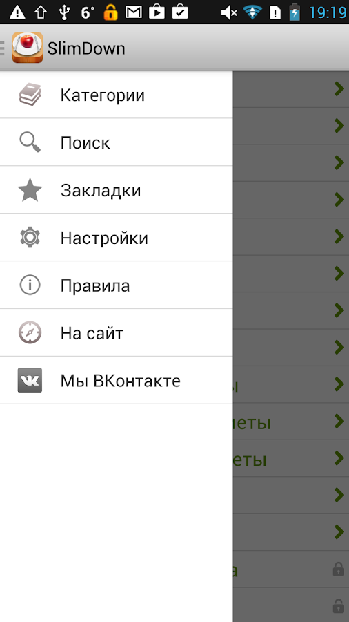 Сборник диет- screenshot