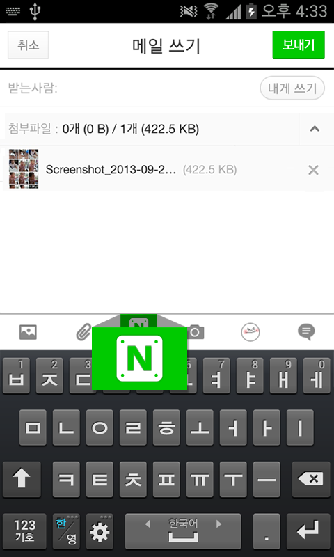 네이버 메일 - Naver Mail - screenshot