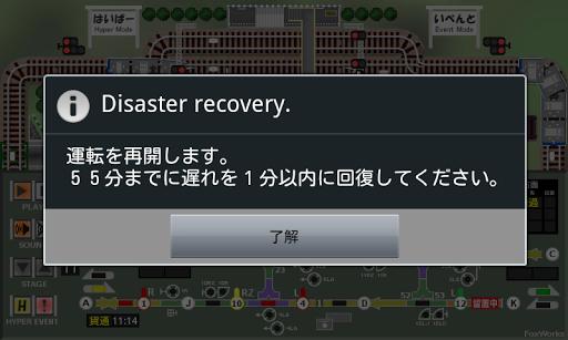 無料模拟Appの掌内鉄道 鮎沢駅|記事Game