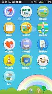玩免費交通運輸APP 下載單車ing app不用錢 硬是要APP