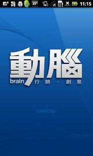 免費下載新聞APP|動腦行銷創意 app開箱文|APP開箱王