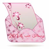 رسائل حب2014