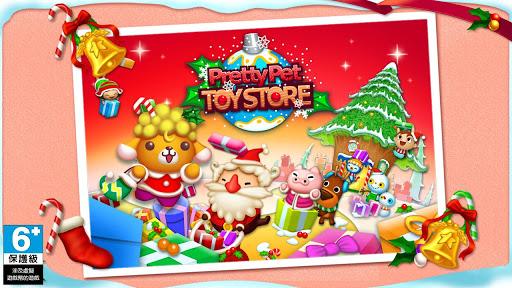 開心寵物玩具店
