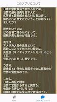 Screenshot of 【日本人必読】学校では教えない本当の歴史