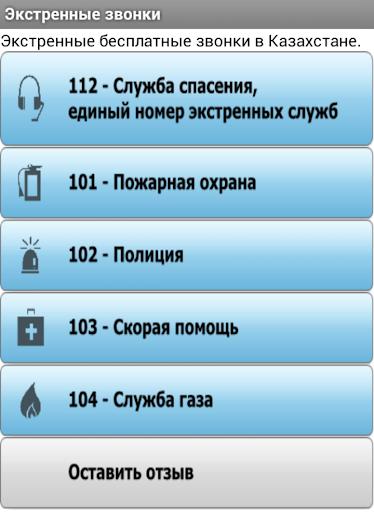 Экстренные вызовы Казахстан