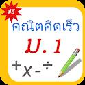 คณิตศาสตร์ (คิดเร็ว) ม.1 math1 icon