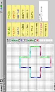 プログラミング体験ゲーム「タートルマニアックス」(フリー)- screenshot thumbnail