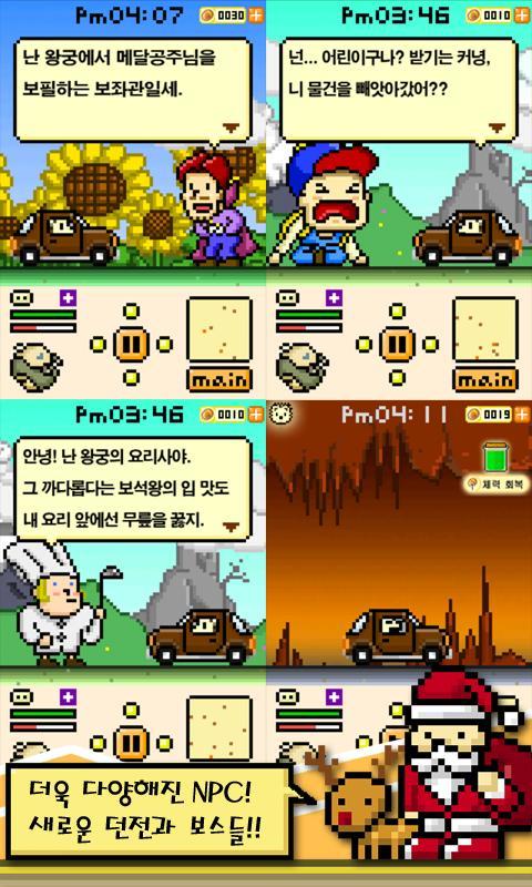 피그미스●호글렛2● - screenshot