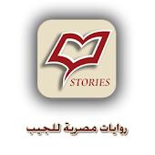 روايات مصرية للجيب