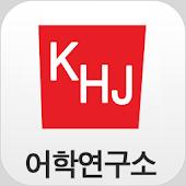 KHJLAB 어플 목록