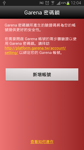 Garena密碼鎖