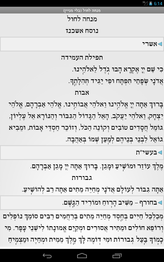 Not a Siddur (Ashkenaz)- screenshot