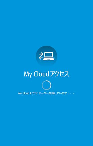 My Cloud アクセス サーバー機能