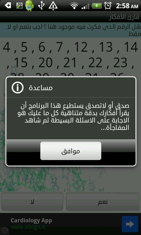 قارئ الأفكار - screenshot
