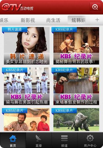 【免費媒體與影片App】互动电视-免费高清海量视频、电视剧、电影、综艺、动漫、KBS-APP點子