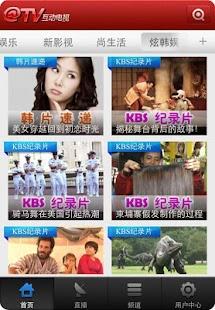 互动电视-免费高清海量视频、电视剧、电影、综艺、动漫、KBS- screenshot thumbnail
