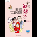 歡樂白娘子4電子版④ (manga 漫画) logo