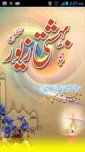 Bahishti Zaiver- Ashraf Thanvi