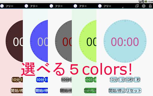 視覚支援アプリ☆子育てらくらくタイマーFree