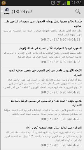【免費新聞App】أناقة مغربية-APP點子