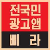 삐라 - 전국민 광고 앱