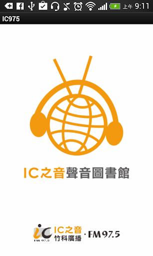 【免費媒體與影片App】IC之音有聲圖書館-APP點子