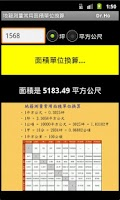 Screenshot of Area Calculator (面積單位換算)