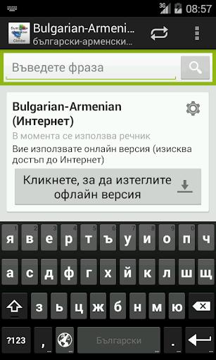 Български-Арменски Dictionary