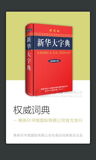 新華字典商務國際版