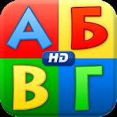 Веселый алфавит Lite