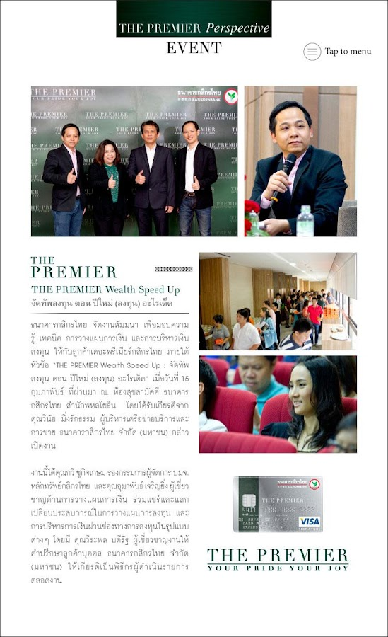 KBank THE PREMIER Magazine- screenshot