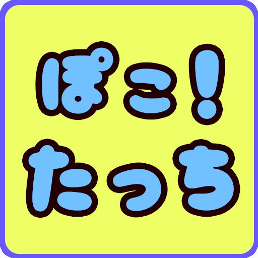 モバイル7期・冨永 ぽこ!たっち 街機 App LOGO-硬是要APP