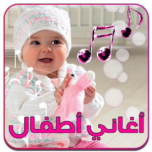 اغاني اطفال صور اغاني الاطفال مصرية اغاني اطفال مصورة روعه