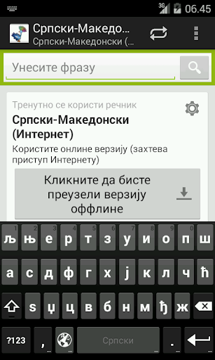 Macedonian-Serbian Dictionary