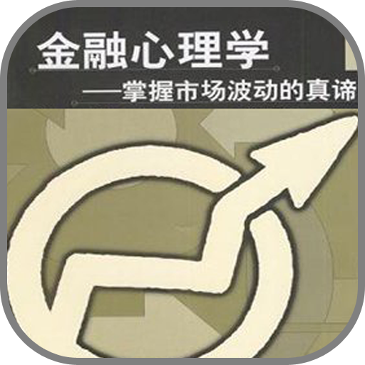 金融心理学 財經 App LOGO-APP試玩