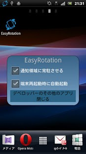 Easy Rotation- screenshot thumbnail