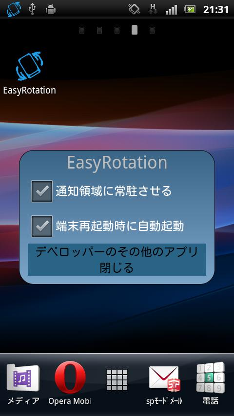 Easy Rotation- screenshot