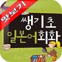AE 쌩기초 일본어회화_맛보기 icon