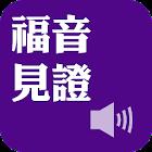 Gospel Testimonies(Audio App) icon