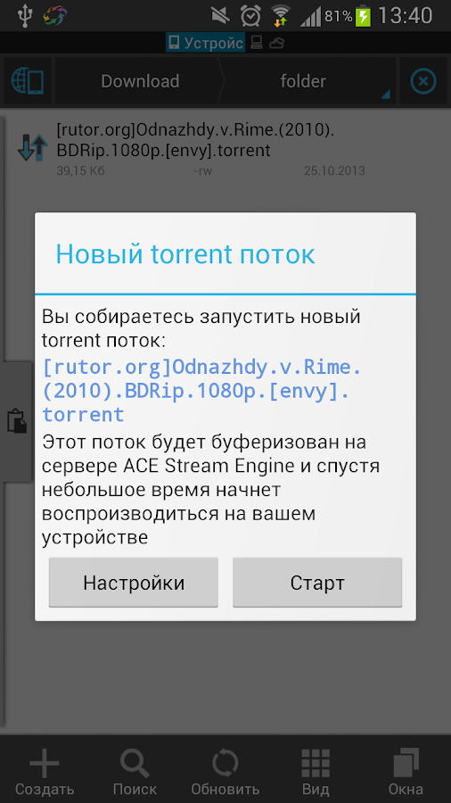 Torrent Stream Controller - screenshot