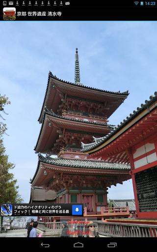 京都 世界遺産 清水寺 JP048