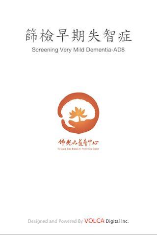 篩檢早期失智症 AD-8