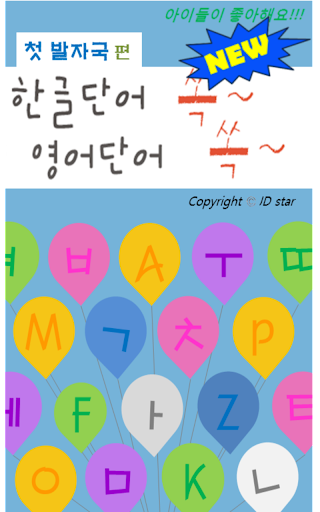 Learning Korean - First Step