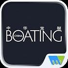 China Boating | 中华宝艇 icon