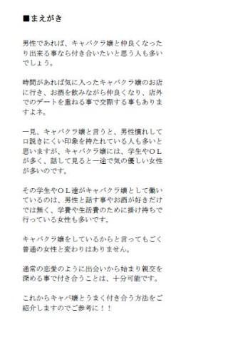 無料漫画Appのキャバ嬢落とし読本~キャバ嬢コンサル楓ちゃん語るキャバクラの 記事Game