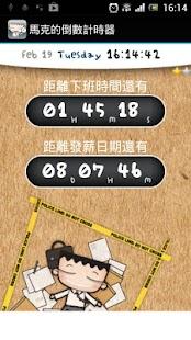 ipad倒數計時app - 首頁 - 開箱王