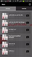 Screenshot of Ahmar Bel khat Al Areed