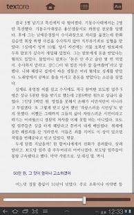 주기자 (주진우의 정통시사활극) - 유영철 사건편 - screenshot thumbnail