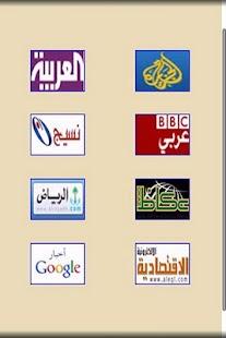 Akhbar - أخبار العالم العربي- screenshot thumbnail
